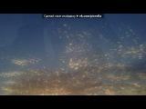 «My life...» под музыку Песня для Маши - Как же я хочу быть рядом с тобой!!!!. Picrolla