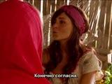 дикое сердце 2009 11 серия